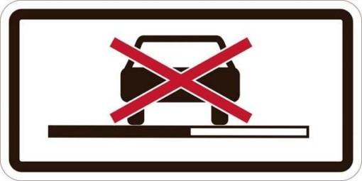 Ingen parkering i rabatten. Parkeringsskilt